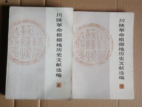 川陕革命根据地历史文献选编(上下)