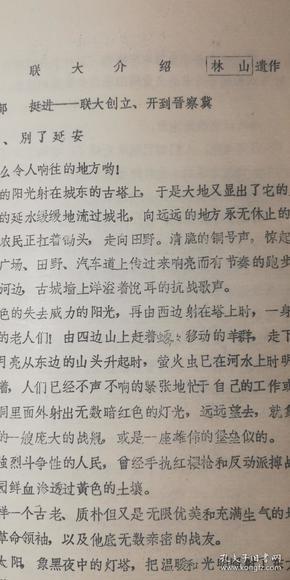 (成仿吾夫人)张琳-油印稿《联大的妇女工作》6页码提及陕北公学、鲁艺、兴县曹家坡、何少梅、佘崇一、倪淑英