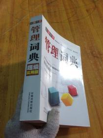 新编常用管理词典(超级实用版)