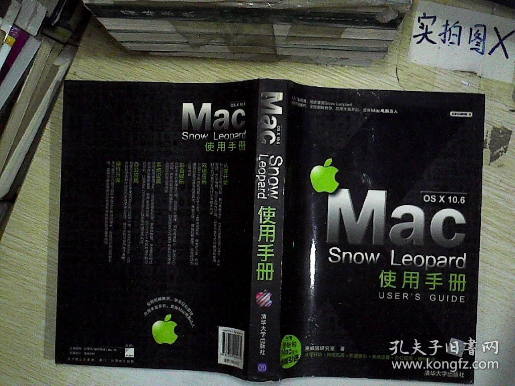 Mac OS X 10.6 Snow Leopard使用手册 ,