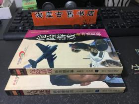 危险游戏、大国逐鹿:新地缘政治(2册合售)