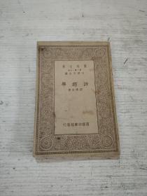 万有文库 诗经学(民国二十三年)
