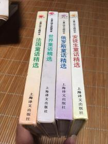 儿童外国文学精选本 4本合售具体看图片