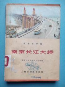 南京长江大桥,文革作品