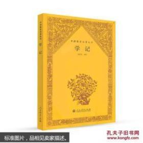 中国教育名著丛书: 学记