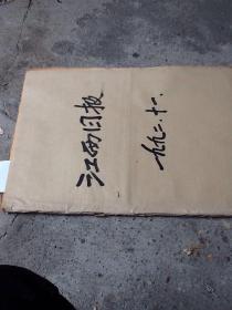 江西日报合订本 1992.11