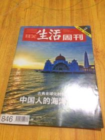 三联生活周刊(2015年第30期,总第846期):古典全球化时代-中国人的海洋之路 等