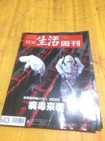 三联生活周刊2015年第27期(包括:《病毒来袭》等)