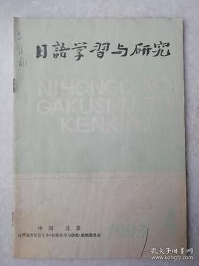 1995年日语学习与研究期刊第4期