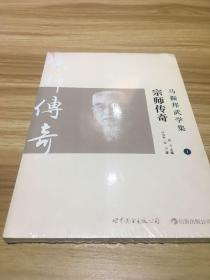 马振邦武学集1:宗师传奇