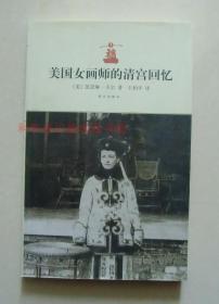 正版 美国女画师的清宫回忆 凯瑟琳·卡尔 故宫出版社
