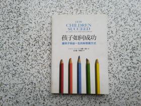 孩子如何成功---让孩子受益一生的新教养方式