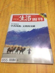 三联生活周刊(2015年第39期,总第855期):中西风物-文明的交融 等