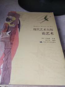 现代艺术大师论艺术【全新没拆封】