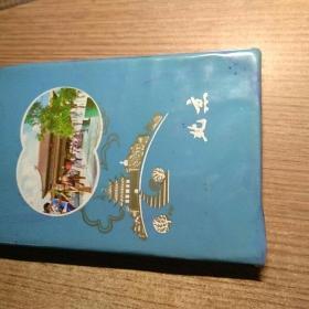 日记本北京