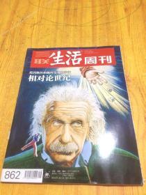 三联生活周刊 2015年第46期(11月16日出版)总第862期