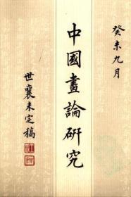 中国画论研究(全六册):王世襄未刊手稿
