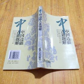 中国边疆史地研究丛书:中国边疆古籍题解