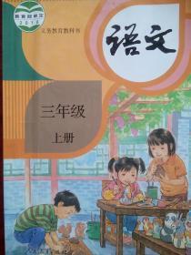 小学语文三年级上册,小学语文2018年印,小学语文3年级上册