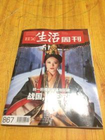 三联生活周刊 2015年第51期(12月21日出版)总第867期