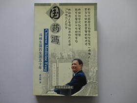 国药冯 冯根生国药生涯五十年