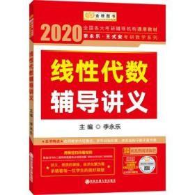 2020考研数学 2020 李永乐·王式安考研数学 线性代数辅导讲义 金榜图书