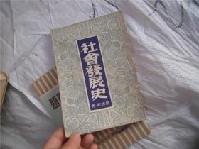 社会发展史(新民主历史丛书)1947年版