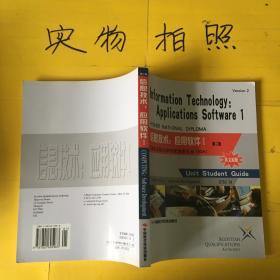 信息技术:应用软件.Ⅰ