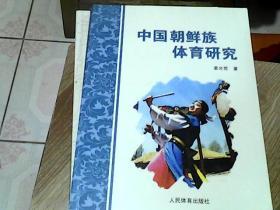 中国朝鲜族体育研究(作者签名本)