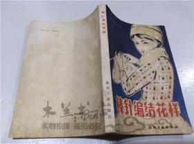 棒针编织花样 黄培英 傅蕾等 纺织工业出版社 1983年9月 32开平装