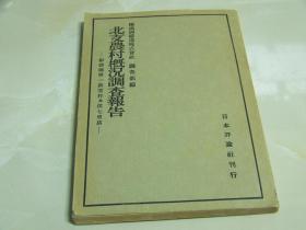 《北支农村概括调查报告书   彰德县第一区宋村及侯七里店》1940年出版 日文  158页  7张折叠表图
