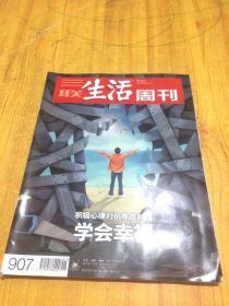 三联生活周刊 2016年第41期 总907期【大16开平装】