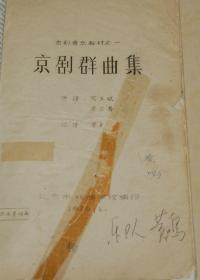 京剧音乐教材之一:京剧群曲集(共有曲牌60余种)