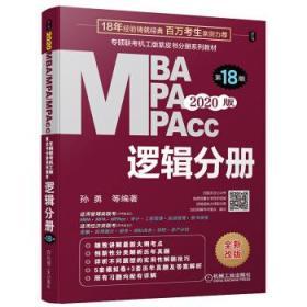2020专硕联考机工版紫皮书分册系列教材 逻辑分册(MBA\MPA\MPAcc