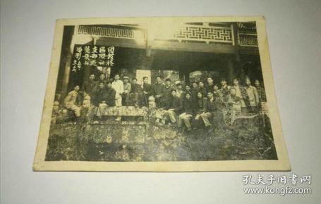 4寸老照片:[福建省福州]1957年团鼓楼区联社支部游览鼓山留影