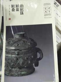 中华宝典——中国国家博物馆藏法帖书系(第三辑)·伯?si簋gui?盘?盉he