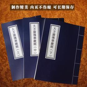 大方广佛华严经 60卷 佛教书籍 经书 代找各类佛教书籍