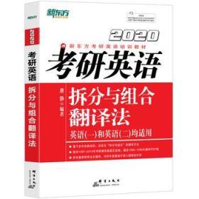 新东方(2020)考研英语拆分与组合翻译法