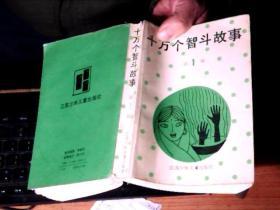 十万个智斗故事(第1、2,3,4辑)4本合售 第4册品稍差  差不多八五品         7J