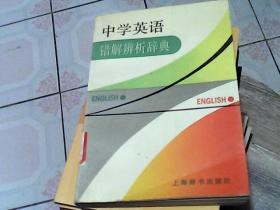 中学英语 错解辨析辞典