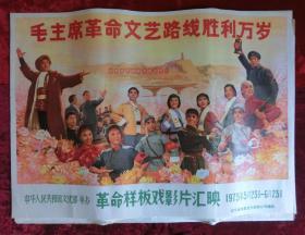 1开电影海报:毛主席革命文艺路线胜利万岁革命样板戏影片汇映(辽宁)