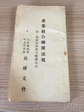 【清末日本经济相关法规】1909年大日本产业组合中央会发行《产业组合关系法规 附登记申请书及帐薄样式》