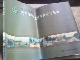江苏省农业经济开发 农田水利配套建筑物设计图集