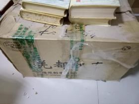 沙健孙教授手稿《中国共产党通史》
