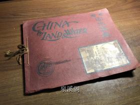 【珍稀】約1920年唐納德曼尼(Donald Mennie)《中國山水寫真》China By Land & Water/收錄珍貴影像30幅/上海別發出版