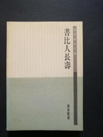 读者良友文库:书比人长寿(私藏品好一版一印)