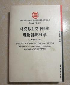 马克思主义中国化理论创新30年:1978-2008