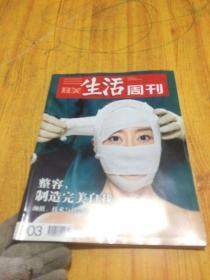 三联生活周刊总903期2016年第37期 整容,制造完美自我.