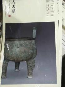 中华宝典——中国国家博物馆藏法帖书系(第三辑)·大盂鼎