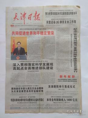 天津日报2009年1月1日【4版全】胡锦涛发表新年贺词